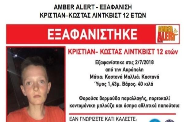 Amber Alert: Χάθηκε 12χρονος στην περιοχή της Ακρόπολης!