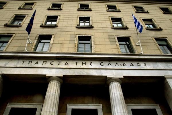 Έκτακτη ανακοίνωση της Τράπεζας της Ελλάδος!