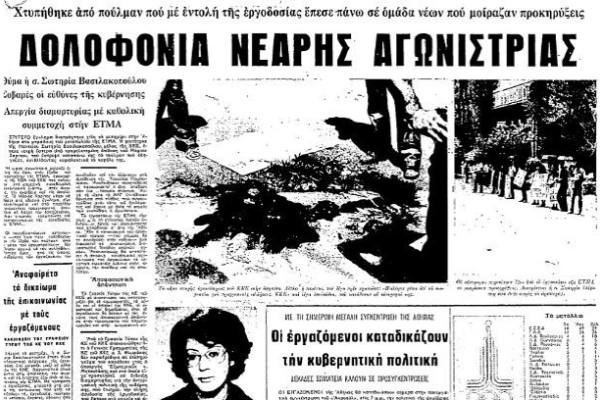 Σαν σήμερα 28 Ιουλίου 1980 πέθανε η Σωτηρία Βασιλακοπούλου, μια σύγχρονη ηρωίδα του ΚΚΕ!