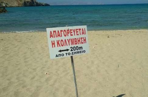 Κρήτη: Απαγορεύτηκε η κολύμβηση στον Καρτερό Ηρακλείου λόγω θαλάσσιας ρύπανσης (photos)