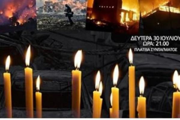 Σήμερα η πρώτη συγκέντρωση για τους νεκρούς στο Μάτι: «Μια Συγγνώμη Από Εμάς Σε Σας Εκεί Ψηλά...»