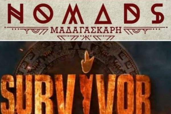 Αποκλειστικό: To Nomads αντιγραφή 100% του Survivor! Για ποιο λόγο μπορεί το παιχνίδι να μην ξεκινήσει ποτέ;