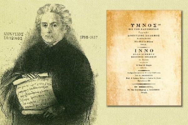 Σαν σήμερα στις 04 Αυγούστου του 1865 το Ύμνος εις την Ελευθερίαν του Διονύσιου Σολωμού καθιερώθηκε ως ο Εθνικός Ύμνος της Ελλάδας!