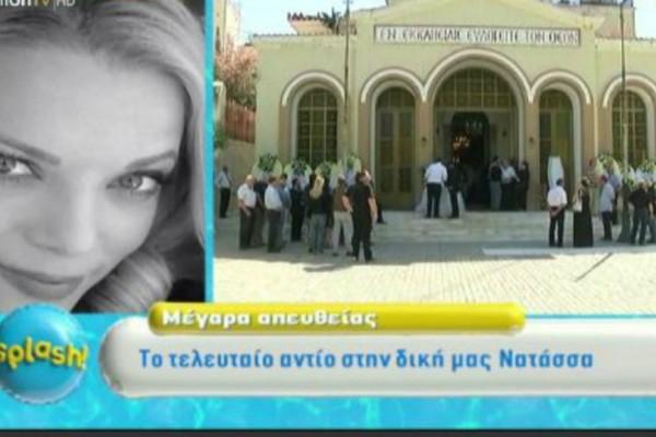 Νατάσα Βαρελά: Οι πρώτες εικόνες από την κηδεία της δημοσιογράφου! (video)