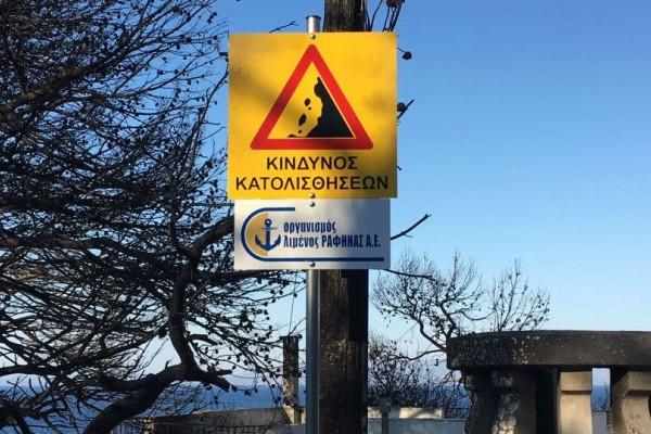 Οι δρόμοι που οδηγούν στις παραλίες στις πληγείσες περιοχές κινδυνεύουν από κατολισθήσεις