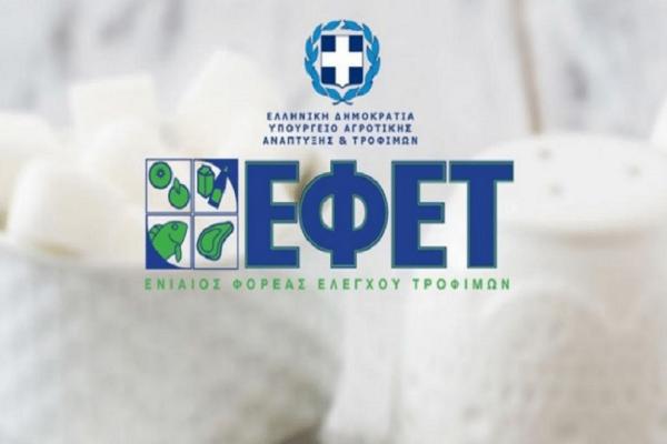 Ο ΕΦΕΤ αποσύρει άρον άρον προϊόν από την αγορά!