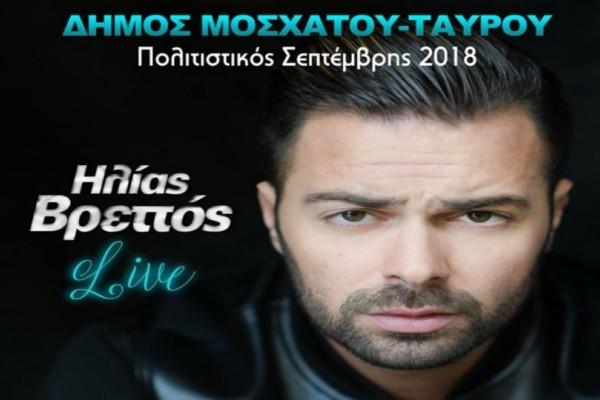 Ο Ηλίας Βρεττός live στο Μοσχάτο!