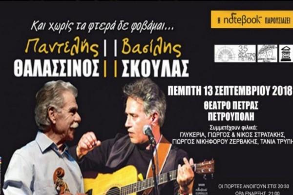 Βασίλης Σκουλάς - Παντελής Θαλασσινός - Τακίμ στο Θέατρο Πέτρας!