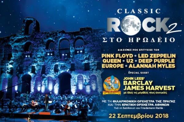 Classic Rock 2 στο Ηρώδειο!