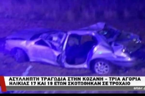 Τραγωδία στη Κοζάνη: Ο θάνατος