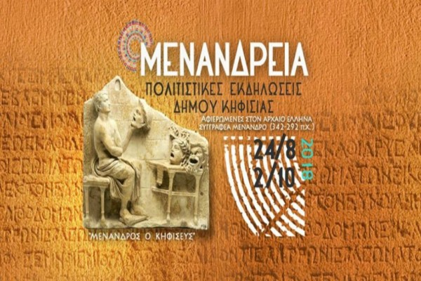 Τιμητική βραδιά για 15 μεγάλους Έλληνες τραγουδιστές