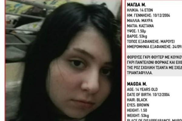 Συναγερμός στο Μαρούσι: Εξαφανίστηκε 14χρονη!