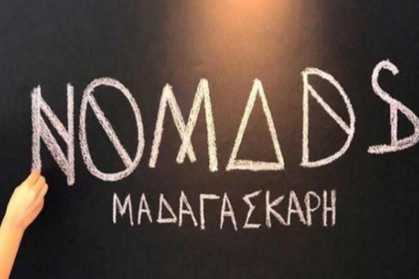 Nomads 2 - οριστικό: Αυτοί είναι οι 2 Έλληνες ηθοποιοί που φεύγουν για Μαδαγασκάρη! (video)