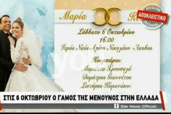 Μαρία Μενούνος: O παραδοσιακός γάμος με...κλαρίνα και γουρουνόπουλα! Όλες οι λεπτομέρειες (video)