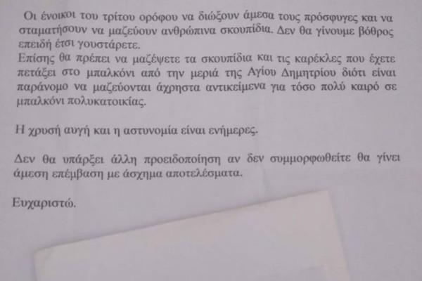 Απειλητικό γράμμα κατά ενοίκων πολυκατοικίας! -