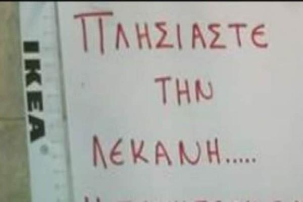Επική ανακοίνωση σε τουαλέτα για όσους νομίζουν ότι έχουν... προσόντα! (photo)