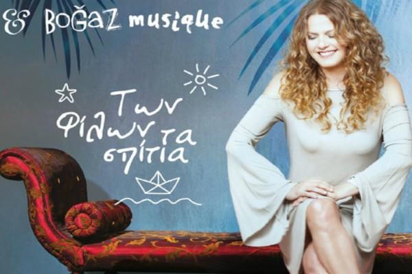 Η Ελένη Τσαλιγοπούλου και οι Bogaz Musique στους Αγίους Αναργύρους Αττικής