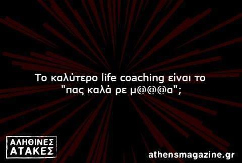 Το καλύτερο life coaching είναι το