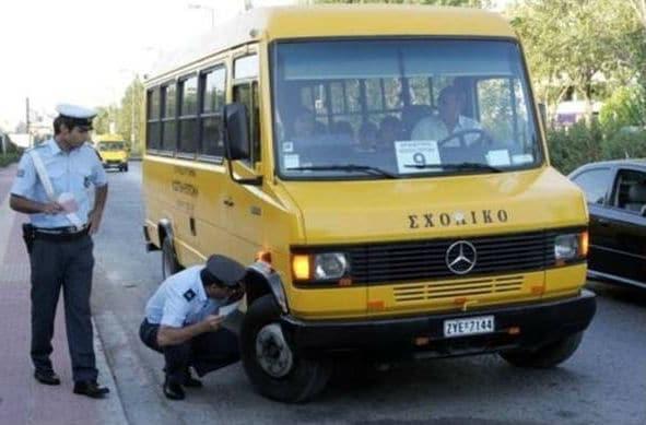 Αρχίζουν οι έλεγχοι σε σχολικά λεωφορεία, κυλικεία και σχολεία!