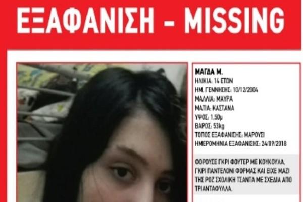 Συναγερμός: Εξαφάνιση ανήλικης στο Μαρούσι!