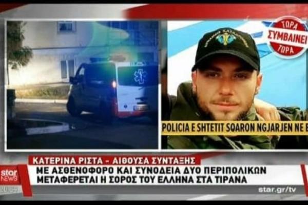 Κωνσταντίνος Κατσίφας: Με συνοδεία περιπολικών μεταφέρετε η σορός του στα Τίρανα! (video)