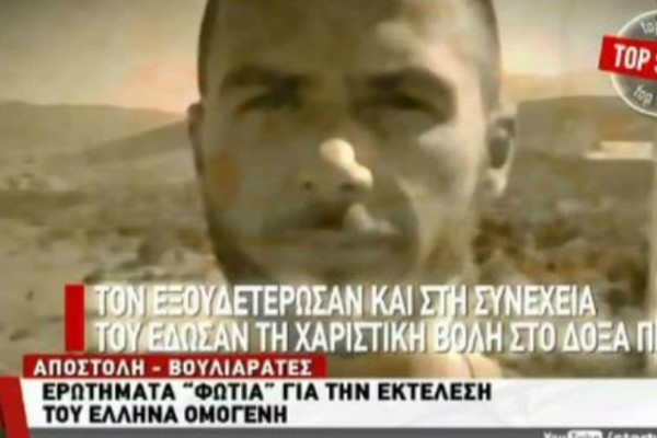 Κωνταντίνος Κατσίφας: