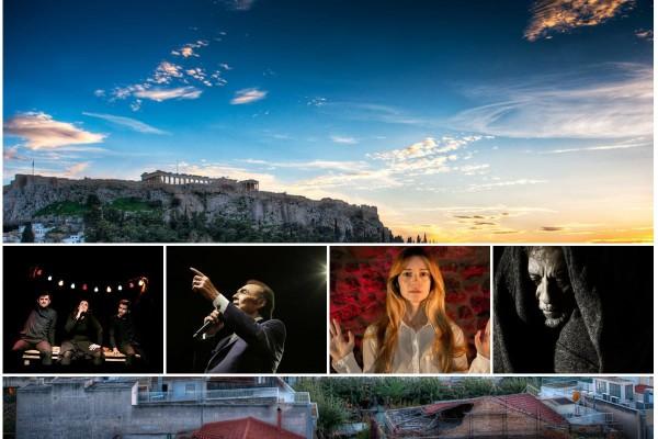 Τρίτη στην Αθήνα: Ατζέντα εκδηλώσεων για σήμερα (09/10) στην πρωτεύουσα!