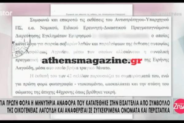 Ειρήνη Λαγούδη: Για πρώτη φορά στο φως της δημοσιότητας η μηνυτήρια αναφορά της οικογένειας! (video)