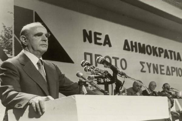 Σαν σήμερα στις 04 Οκτωβρίου το 1974 ιδρύθηκε από τον Κωνσταντίνο Καραμανλή η Νέα Δημοκρατία