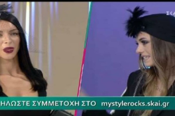 My Style Rocks 2: Ξέσπασμα!