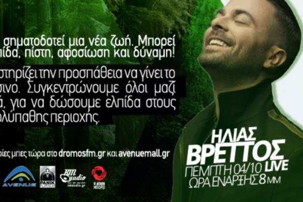 Ένα δέντρο για το Μάτι! Συναυλία με τον Ηλία Βρεττό στο AVENUE!