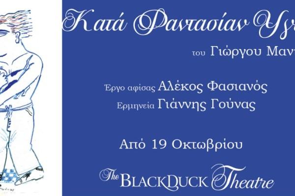 Το Black Duck Theatre παρουσιάζει «Κατά φαντασίαν υγιής»