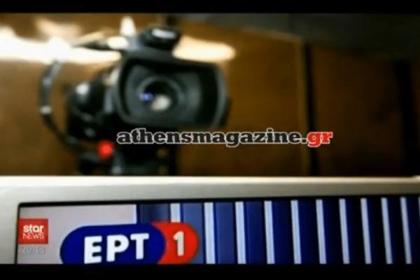ΕΡΤ: Πανικός στο κανάλι με τις παραιτήσεις - Όσα ανακοίνωσαν οι εργαζόμενοι (video)