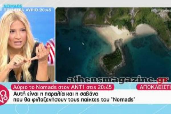 Nomads: Τα πρώτα πλάνα από την Μαδαγασκάρη! Αυτές είναι οι παραλίες που θα φιλοξενήσουν τις ομάδες (video)