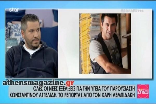 Κωνσταντίνος Αγγελίδης: Τι συμβαίνει με την υγεία του; Όλες οι εξελίξεις! (video)