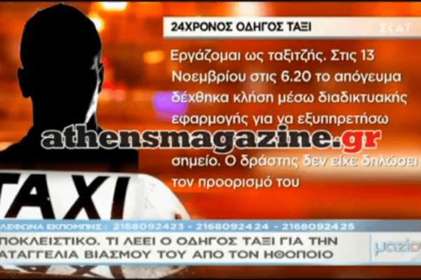 Ο ταξιτζής σπάει τη σιωπή του! Για πρώτη φορά αποκαλύπτει τι έγινε με τον ηθοποιό! (video)