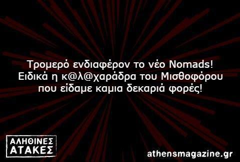 Τρομερό ενδιαφέρον το νέο Nomads!  Ειδικά η κ@λ@χαράδρα του Μισθοφόρου  που είδαμε καμια δεκαριά φορές!