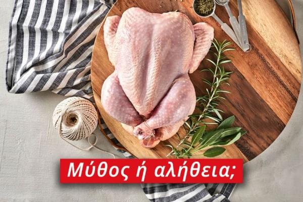 3 μύθοι γύρω από το κοτόπουλο!