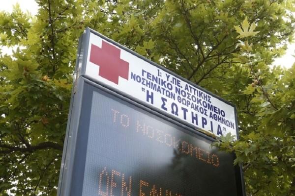 Συναγερμός στην ΕΛ.ΑΣ: Έκρηξη στο νοσοκομείο «Σωτηρία»!