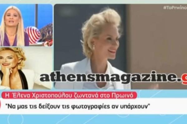 Πανικός στο Πρωινό: Η Έλενα Χριστοπούλου ξεκαθαρίζει την σχέση της με τον Ζάχο Χατζηφωτίου και φέρνει τα... πάνω κάτω! (video)