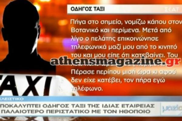 Τι αποκαλύπτει οδηγός ταξί της ίδιας εταιρείας για παλιότερο περιστατικό με τον ηθοποιό! (video)