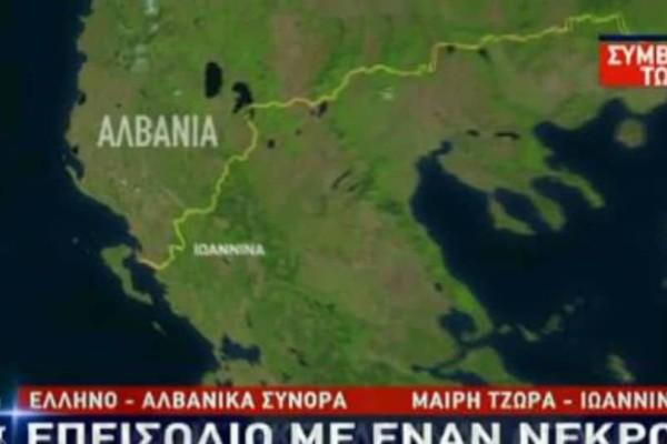 Επεισόδιο στα Ελληνοαλβανικά σύνορα με έναν νεκρό! (video)