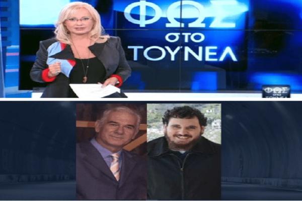 Φως στο Τούνελ: Ο στυγερός δολοφόνος που εκτέλεσε εν ψυχρώ πατέρα και γιο! - Νέες αποκαλύψεις για το έγκλημα που πάγωσε την Ελλάδα!