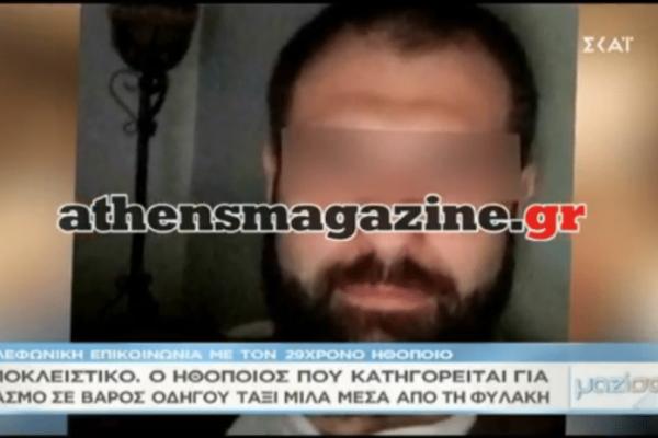 Ο ηθοποιός που κατηγορείται για βιασμό σπάει την σιωπή του στην Τατιάνα Στεφανίδου!