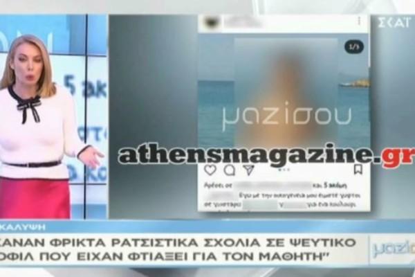 Απόπειρα αυτοκτονίας στην Αργυρούπολη: Είχαν κάνει ψεύτικο προφίλ συμμαθητές του και του έστελναν απειλητικά μηνύματα! (video)