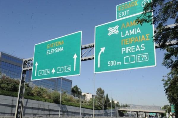 Έκλεισε η έξοδος προς Λαμία στην Αττική Οδό!
