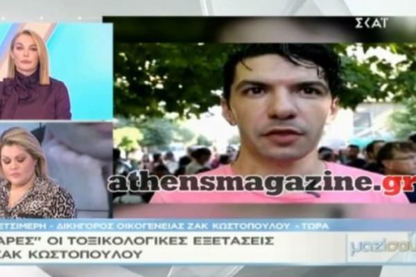 Ζακ Κωστόπουλος: Ανατροπή στην υπόθεση του! Τι αποκάλυψε η δικηγόρος της οικογένειας; (video)