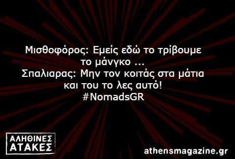 Μισθοφόρος: Εμείς εδώ το τρίβουμε  το μάνγκο ... Σπαλιαρας: Μην τον κοιτάς στα μάτια  και του το λες αυτό!  #NomadsGR