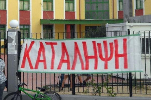Καταλήψεις σε εκατοντάδες σχολεία της χώρας λόγω... Μακεδονικού!