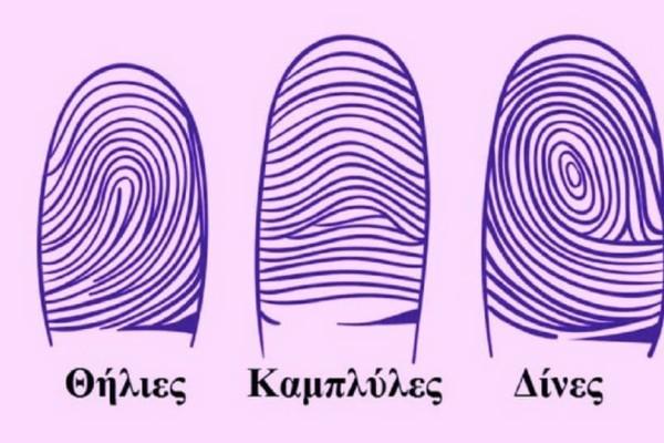 Δακτυλικό αποτύπωμα: Τι λέει για το ποιος είστε;